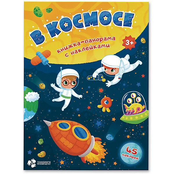 ГеоДом Книжка-панорама с наклейками Геодом «В космосе» цена в Москве и Питере