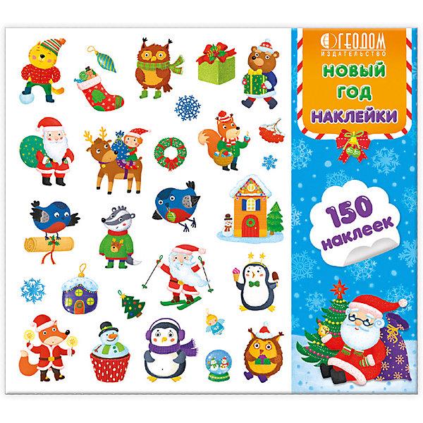 Наклейки в папке Геодом «Новый год» 150 штукКнижки с наклейками<br>Характеристики:<br><br>• тип товара: набор наклеек<br>• комплектация: 150 шт<br>• страна бренда: Россия<br><br> <br>Набор содержит в себе многоразовые наклейки. Они упакованы в папку, в которой удобно хранить и брать их с собой. На изделия нанесены яркие картинки. Наклейки можно наносить на любую поверхность по нескольку раз. С ними можно придумывать разные игровые сюжеты.