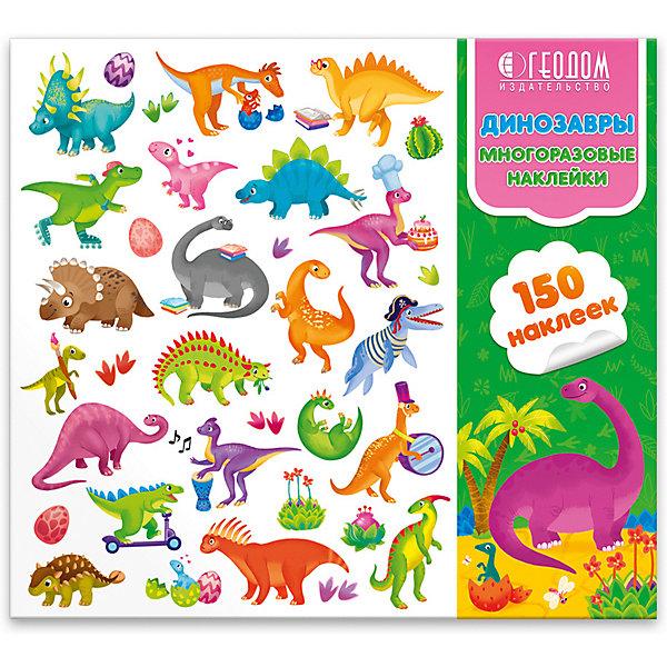 цены ГеоДом Многоразовые наклейки в папке Геодом «Динозавры» 150 штук