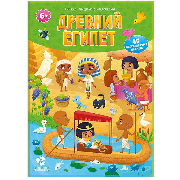 ГеоДом Книжка-панорама с наклейками Геодом «Древний Египет»