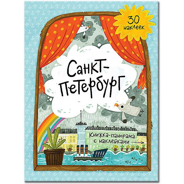 ГеоДом Книжка-панорама с наклейками Геодом «Санкт-Петербург»
