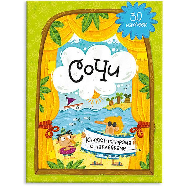 ГеоДом Книжка-панорама с наклейками Геодом «Сочи»