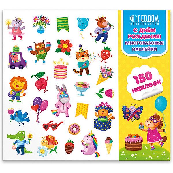 ГеоДом Многоразовые наклейки в папке Геодом «С Днем рождения!» 150 штук день рождения многоразовые наклейки