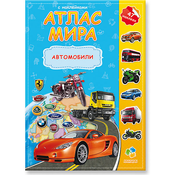 Купить Атлас Мира с наклейками Геодом «Автомобили», ГеоДом, Россия, Унисекс