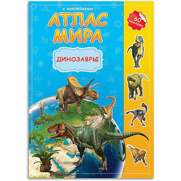 цена на ГеоДом Атлас Мира с наклейками Геодом «Динозавры»