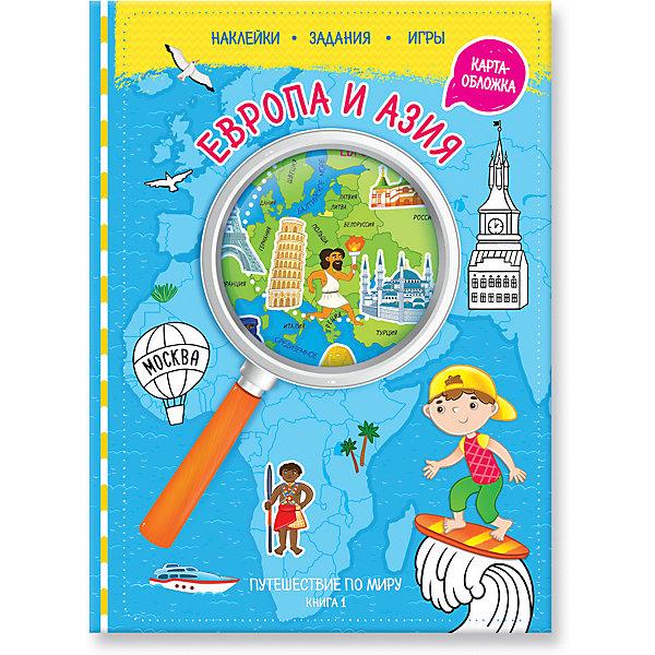 Книжка с наклейками №1Геодом «Путешествие по миру. Европа и Азия»Книжки с наклейками<br>Характеристики:<br><br>• тип товара: книга<br>• количество страниц: 31<br>• размер: 21х28,7 см<br>• страна бренда: Россия<br><br> <br>Книга включает как полезную информацию о мире, так и увлекательные задания, игры. Издание красиво оформлено, сделаны яркие иллюстрации, можно наклеить наклейки. Благодаря такой книге ребенок сможет исследовать Европу и Азию.