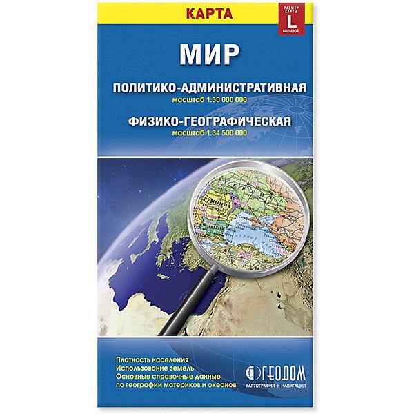 ГеоДом Карта складная Геодом «Мир. Политический+Физический» карта автодорог складная италия