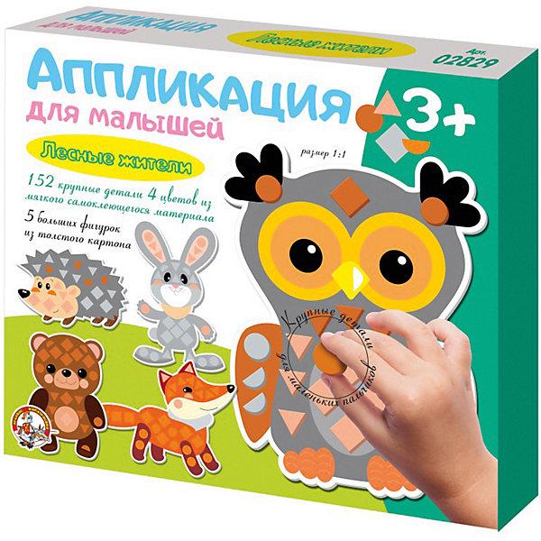 Купить Аппликация для малышей Десятое королевство Лесные жители , Россия, разноцветный, Унисекс