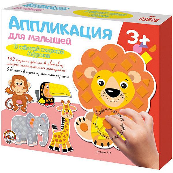Десятое королевство Аппликация для малышей В желтой жаркой Африке