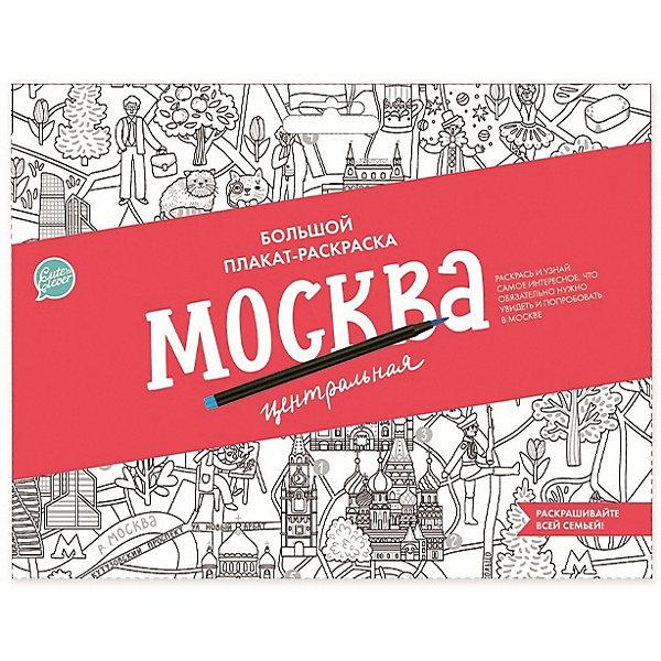 Купить Плакат-раскраска Cute'n Clever Москва центральная , Cute'n Clever, Россия, Унисекс