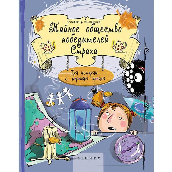 Купить Книга для родителей Яркое детство Тайное общество победителей Страха, Е. Филоненко, Fenix, Украина, Унисекс