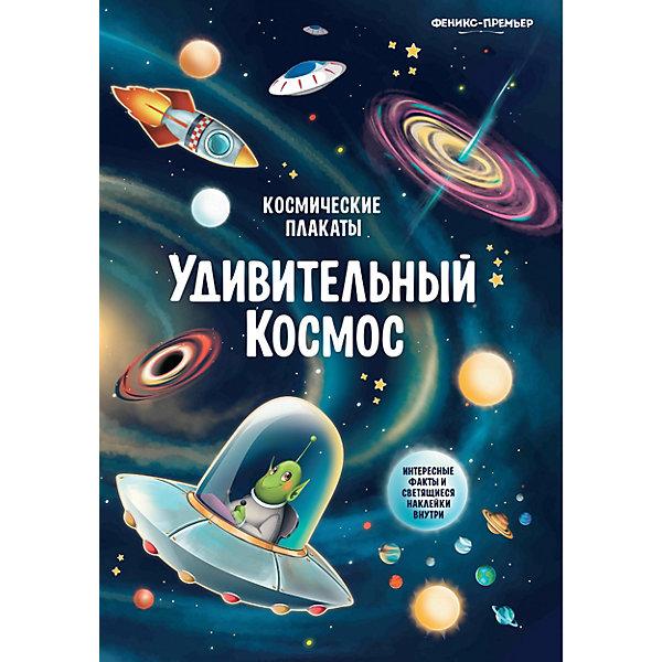 Феникс Космический плакат