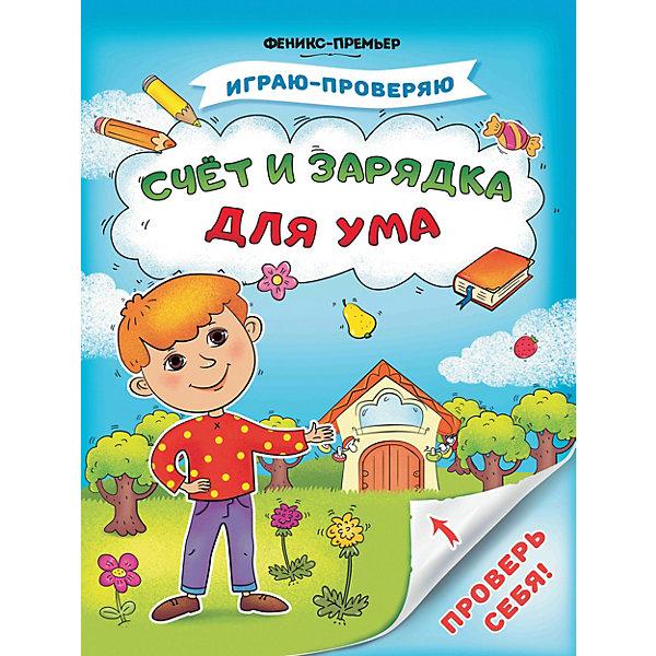 Феникс Книжка с заданиями Играю-проверяю Счёт и зарядка для ума, С. Тимофеева