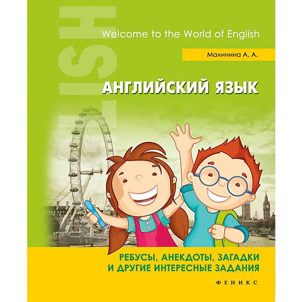 Феникс-Премьер Английский язык English. Начальная школа Ребусы, анекдоты, загадки, А. Малинина