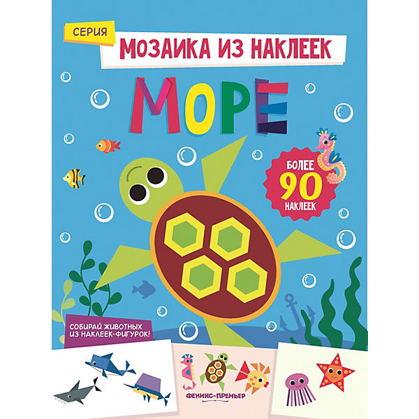 Феникс-Премьер Книжка с наклейками Мозаика из наклеек Море, Ю. Разумовская