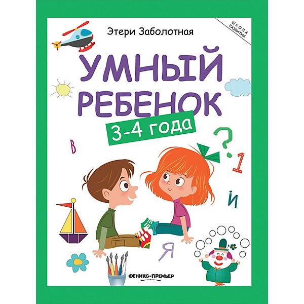 Феникс-Премьер Книжка с заданиями Школа развития Умный ребенок 3-4 года, Э. Заболотная феникс премьер умный ребенок 4 5 лет