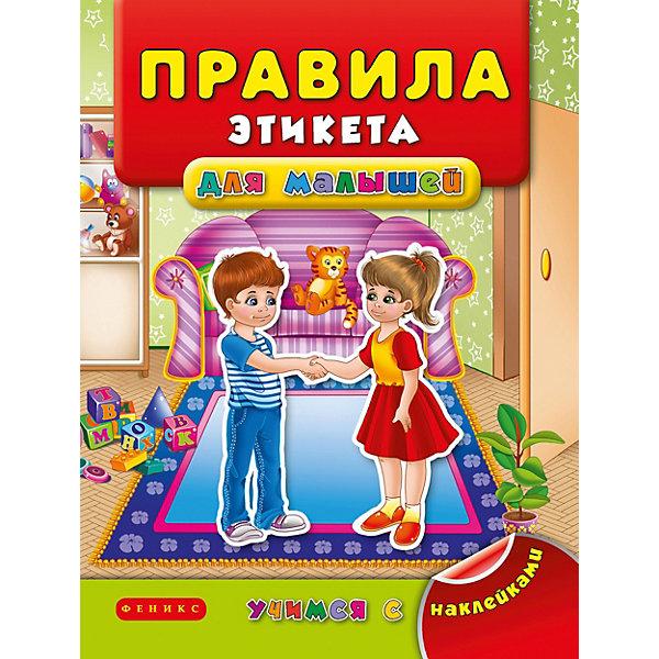 Книжка с наклейками Правила этикета для малышей, Я. ВоронковаКнижки с наклейками<br>Характеристики товара:<br><br>• издательство: Феникс<br>• серия: Учимся с наклейками<br>• количество страниц: 8<br>• переплёт: мягкий<br>• формат: 84х108/16<br>• страна бренда: Россия<br><br>Книжка с наклейками в увлекательной форме расскажет ребёнку об опасностях и различных сюрпризах в жизни. Научит вести себя в определённой ситуации и реагировать на неё. Издание с интересными картинками позволит весело провести время и очень быстро запомнить правила поведения.