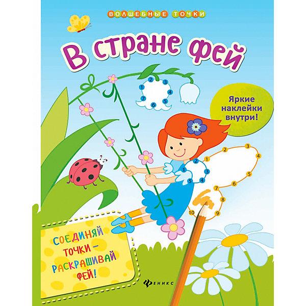 Феникс-Премьер Книжка с играми Волшебные точки В стране фей, Ю. Разумовская