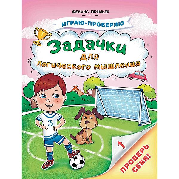 Феникс Книжка с заданиями Играю-проверяю Задачки для логического мышления, С. Тимофеева