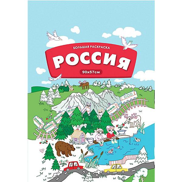 Феникс-Премьер Большая раскраска-плакат Россия феникс премьер книжка раскраска феникс зимняя