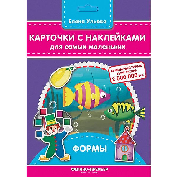 Купить Карточки с наклейками для самых маленьких Формы , Е. Ульева, Fenix, Россия, Унисекс