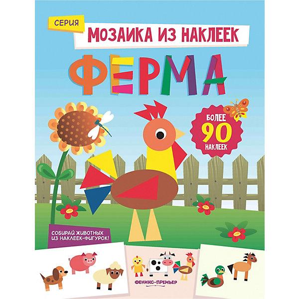Феникс-Премьер Книжка с наклейками Мозаика из наклеек Ферма, Ю. Разумовская