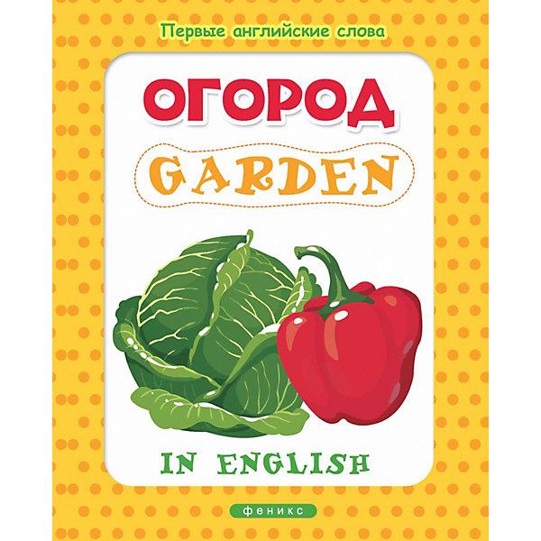 Феникс-Премьер Книжка с наклейками Первые английские слова Огород = Garden феникс премьер книжка с наклейками на ферме