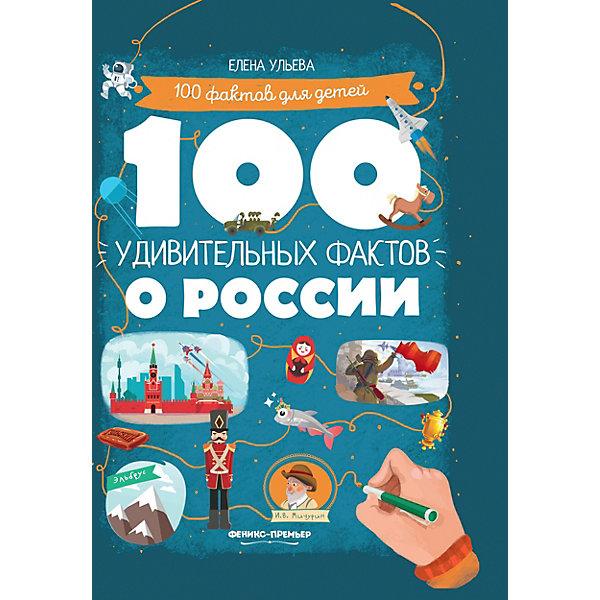 Купить Познавательная книга 100 удивительных фактов о России , Е. Ульева, Fenix, Россия, Унисекс