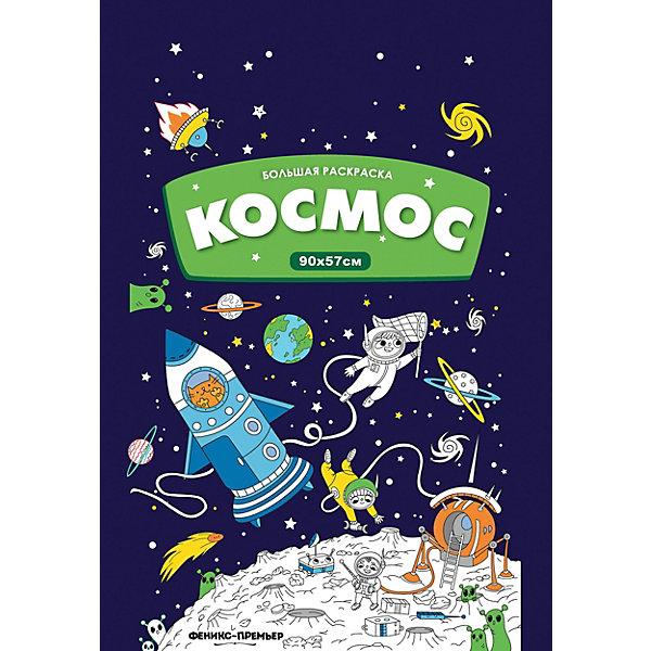 Феникс-Премьер Большая раскраска-плакат Космос феникс премьер книжка раскраска феникс зимняя