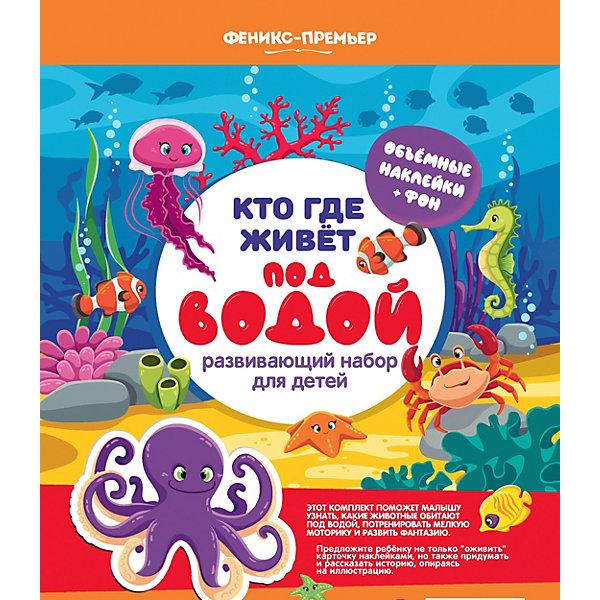 Купить Карточка с наклейками Кто где живет Под водой, Fenix, Украина, Унисекс