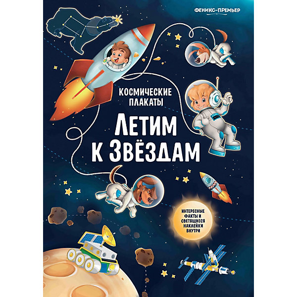 Феникс Космический плакат Летим к звёздам, А. Прищеп