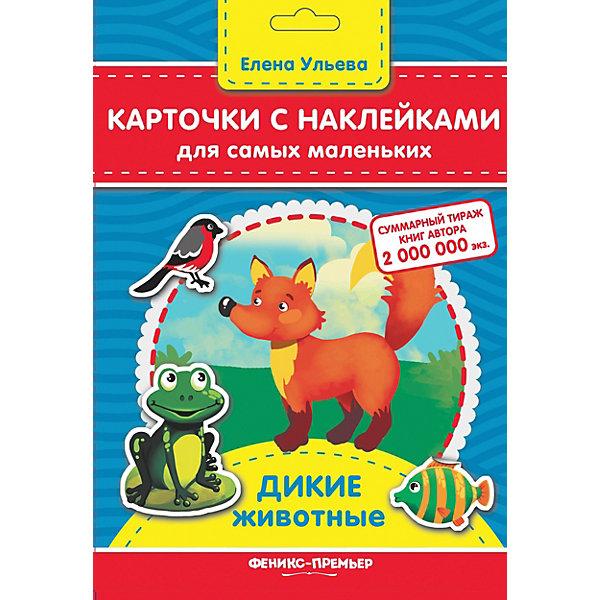 Феникс-Премьер Карточки с наклейками для самых маленьких Дикие животные, Е. Ульева