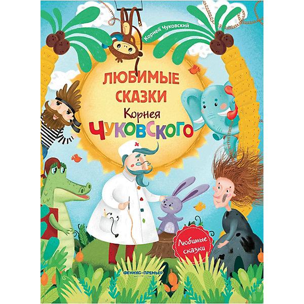 Феникс-Премьер Сборник Любимые сказки, Корней Чуковский