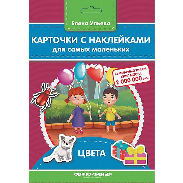 Купить Карточки с наклейками для самых маленьких Цвета , Е. Ульева, Fenix, Россия, Унисекс