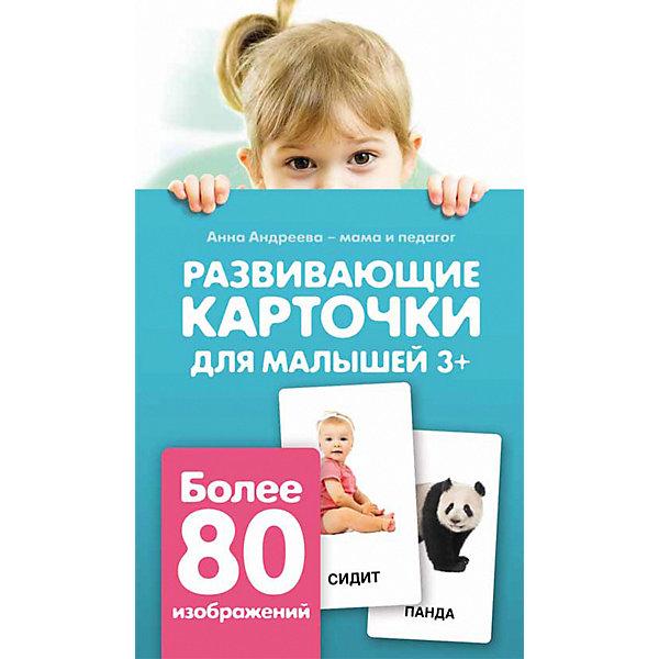 Развивающие карточки для малышей 3+, А. АндрееваОбучающие карточки<br>Характеристики товара:<br><br>• издательство: Феникс<br>• более 80 изображений<br>• упаковка: картонная коробка<br>• страна бренда: Россия<br><br>Карточки с различные изображение затрагивают ключевые темы: животные, насекомые и птицы, а также геометрические фигуры и многое другое. Разработаны опытным педагогом, автором и ведущей семинаров.