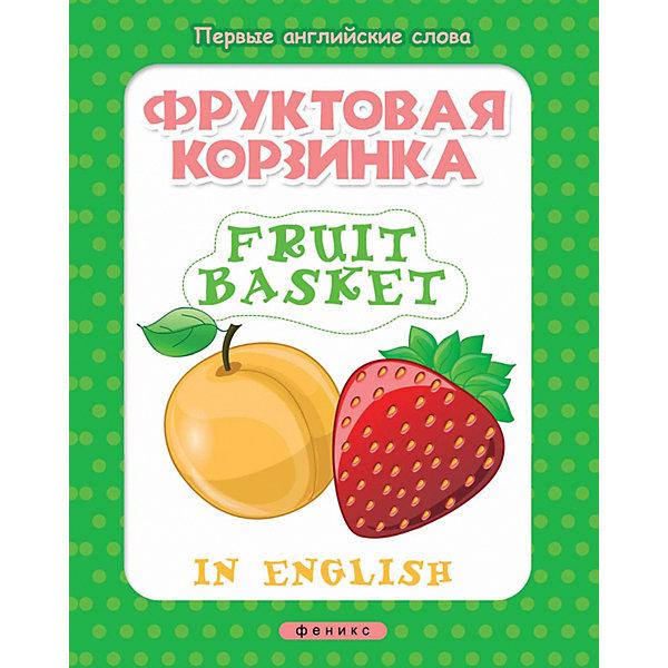 """Картинка для Книжка с наклейками """"Первые английские слова"""" Фруктовая корзинка = Fruit basket"""