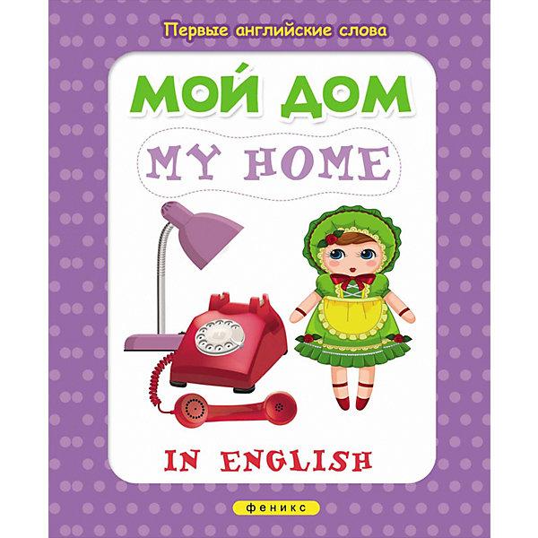 Купить Книжка с наклейками Первые английские слова Мой дом = My home, Fenix, Россия, Унисекс