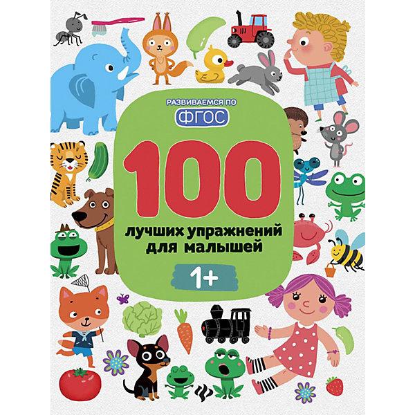 Феникс-Премьер 100 лучших упражнений для малышей Развиваемся по ФГОС 1+, И. Терентьева