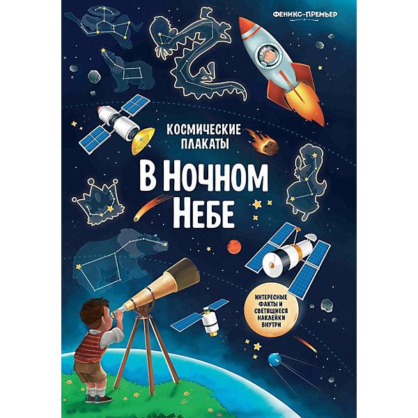 Феникс Космический плакат В ночном небе, А. Прищеп