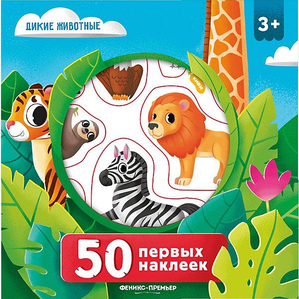 Феникс-Премьер Книга 50 первых наклеек Дикие животные