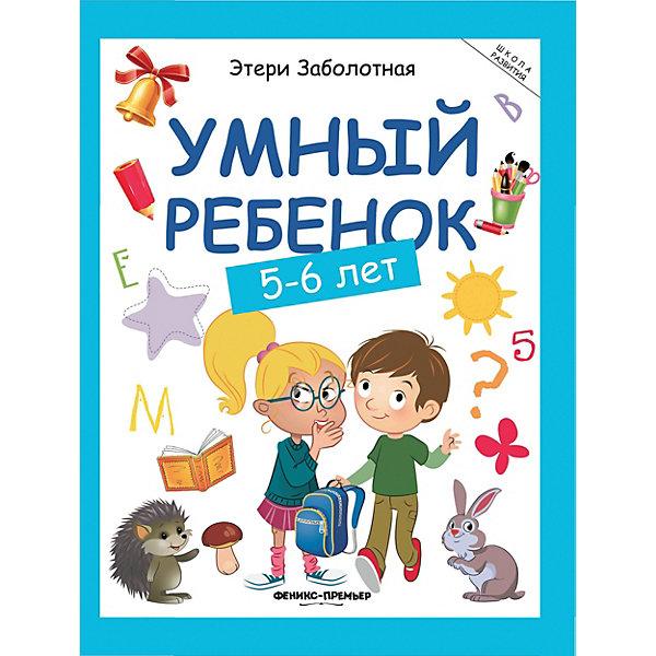 Фото - Феникс-Премьер Книжка с заданиями Школа развития Умный ребенок 5-6 года, Э. Заболотная развивающие книжки феникс умный ребенок от рождения до года