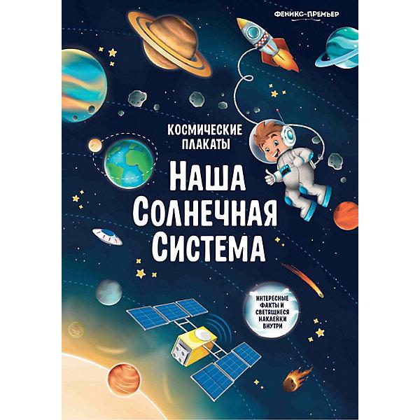 Феникс Космический плакат Наша Солнечная система, А. Прищеп