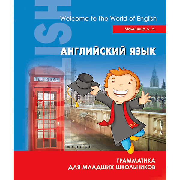 Английский язык English. Начальная школа Грамматика для младших школьников, А. МалининаИностранные языки<br>Характеристики товара:<br><br>• издательство: Феникс<br>• серия: English. Начальная школа<br>• количество страниц: 141<br>• переплёт: мягкий<br>• формат: 84х108/16<br>• страна бренда: Россия<br><br>Книга предназначена для учеников младших классов. Поможет научиться говорить и писать по-английски. На страницах издания весёлые рисунки, а также интересные и нескучные упражнения.