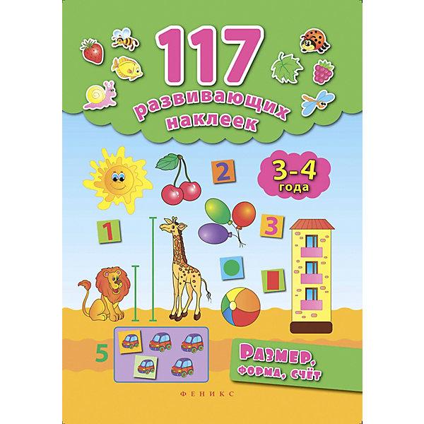 Феникс-Премьер Книжка с наклейками Размер, форма, счет 3-4 года, Е. Смирнова