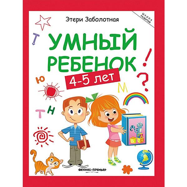 Фото - Феникс-Премьер Книжка с заданиями Школа развития Умный ребенок 4-5 года, Э. Заболотная развивающие книжки феникс умный ребенок от рождения до года