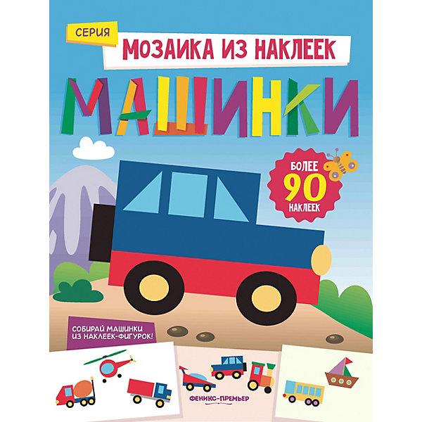 Феникс-Премьер Книжка с наклейками Мозаика из наклеек Машинки, Ю. Разумовская