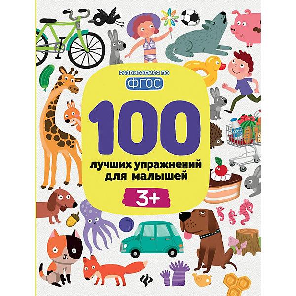 Феникс-Премьер 100 лучших упражнений для малышей Развиваемся по ФГОС 3+, И. Терентьева