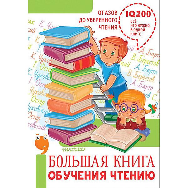 Купить Большая книга обучения чтению, Успенский Э., Издательство АСТ, Россия, Унисекс