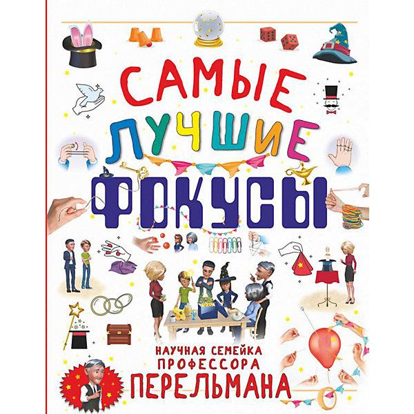 Самые лучшие фокусы, Лаворенко А. Издательство АСТ
