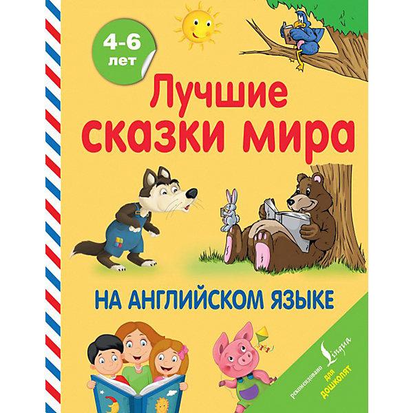 Сборник Лучшие сказки мира на английском языке Издательство АСТ